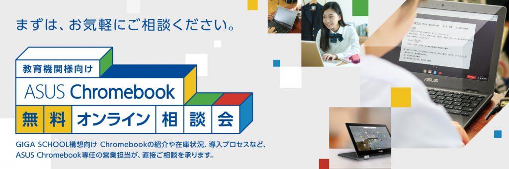 教育機関様向け ASUS Chromebook 無料オンライン相談会